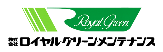 ロイヤルグリーンメンテナンス