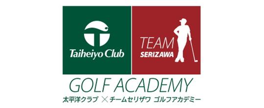 TEAM SERIZAWA ゴルフアカデミー