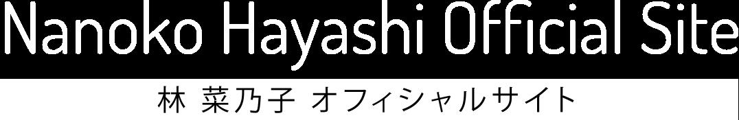 林菜乃子オフィシャルサイト
